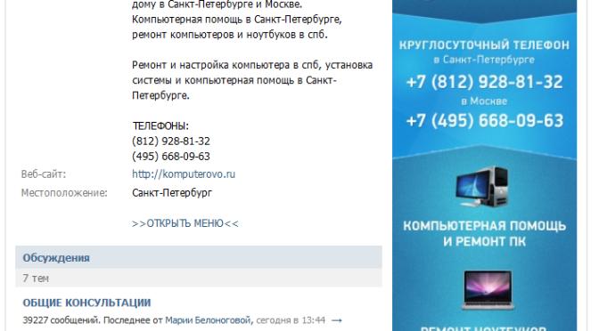 """Продвижение группы ВКонтакте """"Компьютерная помощь"""""""