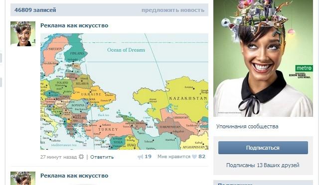"""Раскрутка группы ВК """"Реклама как искусство"""""""