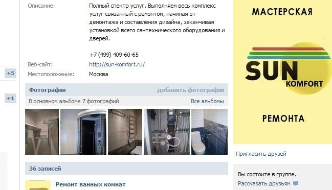 """Продвижение группы Вконтакте """"Ремонт ванных комнат"""""""