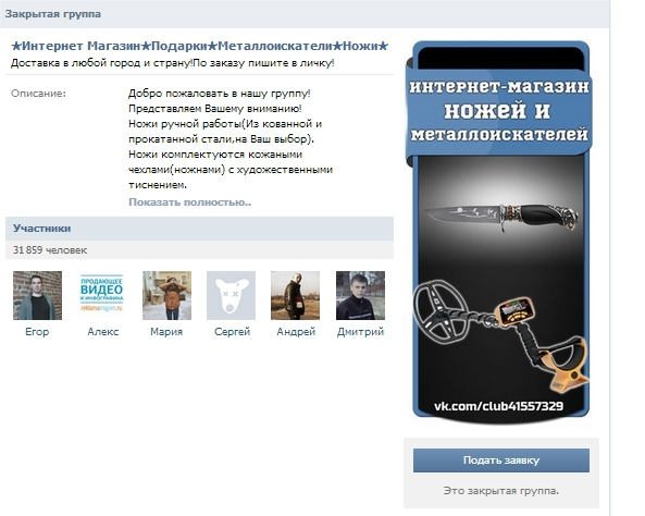 """Продвижение группы ВК """"Интернет магазин - Подарки - Металлоискатели - Ножи"""